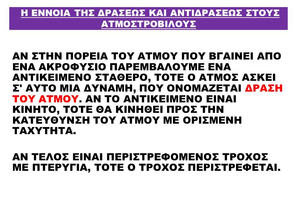 ΧΕΙΡΙΣΜΟΙ ΠΡΟΕΤΟΙΜΑΣΙΑ — ΠΛΟΥΣ — ΑΠΟΜΟΝΩΣΗ ΕΝΑΡΞΗ ΤΑΞΙΔΙΟΥ ΣΤΗΝ ΑΝΟΙΚΤΗ ΘΑΛΑΣΣΑ 1.ΚΛΕΙΝΟΝΤΑΙ ΤΑ ΥΓΡΑ ΤΩΝ ΣΤΡΟΒΙΛΩΝ (ΑΝ ΕΙΝΑΙ ΧΕΙΡΟΚΙΝΗΤΑ).