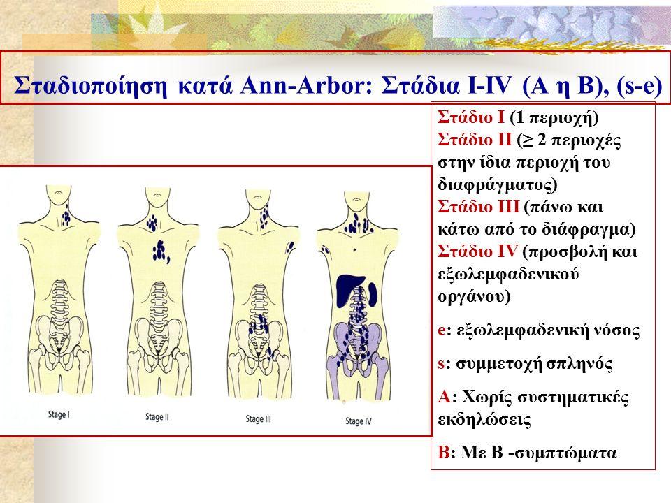 Σταδιοποίηση κατά Αnn-Arbor: Στάδια Ι-ΙV (A η Β), (s-e) Στάδιο Ι (1 περιοχή) Στάδιο ΙΙ (≥ 2 περιοχές στην ίδια περιοχή του διαφράγματος) Στάδιο ΙΙΙ (π