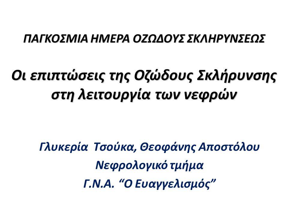 ΠΑΓΚΟΣΜΙΑ ΗΜΕΡΑ ΟΖΩΔΟΥΣ ΣΚΛΗΡΥΝΣΕΩΣ Οι επιπτώσεις της Οζώδους Σκλήρυνσης στη λειτουργία των νεφρών Γλυκερία Τσούκα, Θεοφάνης Αποστόλου Νεφρολογικό τμή