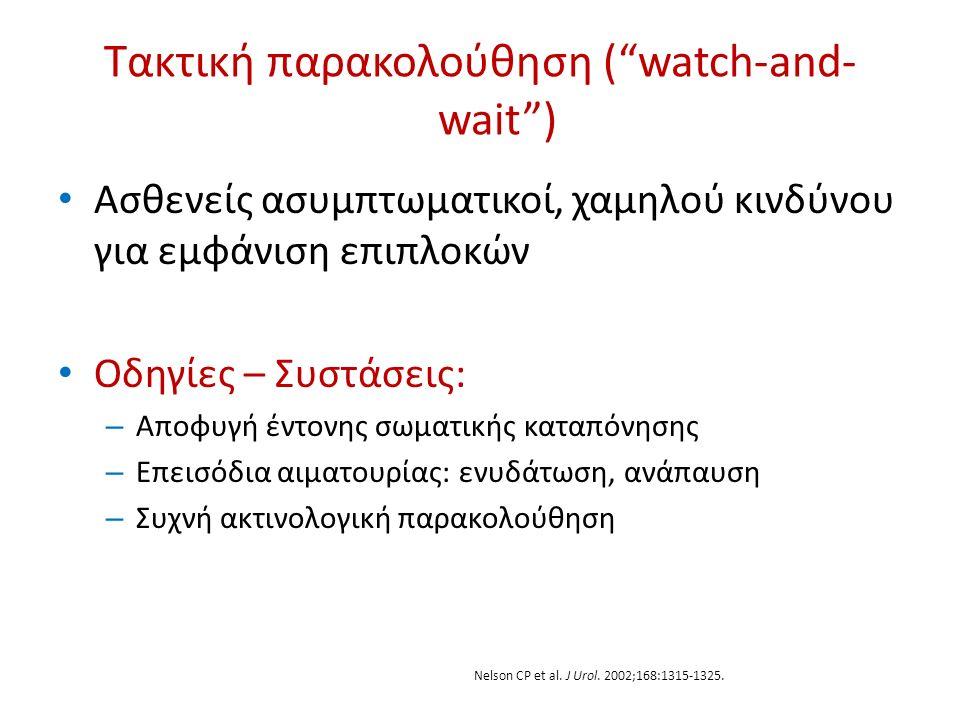 """Τακτική παρακολούθηση (""""watch-and- wait"""") Ασθενείς ασυμπτωματικοί, χαμηλού κινδύνου για εμφάνιση επιπλοκών Οδηγίες – Συστάσεις: – Αποφυγή έντονης σωμα"""