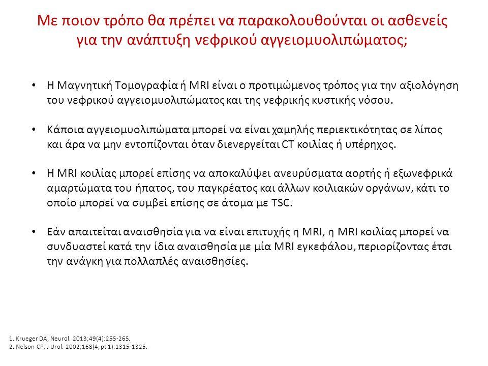 Με ποιον τρόπο θα πρέπει να παρακολουθούνται οι ασθενείς για την ανάπτυξη νεφρικού αγγειομυολιπώματος; 1. Krueger DA, Neurol. 2013;49(4):255-265. 2. N