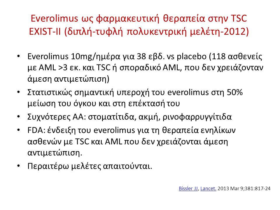 Everolimus ως φαρμακευτική θεραπεία στην TSC EXIST-II (διπλή-τυφλή πολυκεντρική μελέτη-2012) Everolimus 10mg/ημέρα για 38 εβδ. vs placebo (118 ασθενεί
