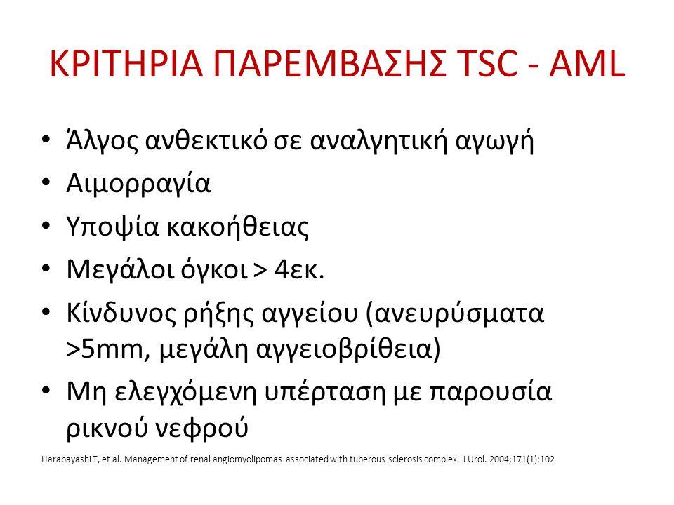 ΚΡΙΤΗΡΙΑ ΠΑΡΕΜΒΑΣΗΣ TSC - AML Άλγος ανθεκτικό σε αναλγητική αγωγή Αιμορραγία Υποψία κακοήθειας Μεγάλοι όγκοι > 4εκ. Κίνδυνος ρήξης αγγείου (ανευρύσματ