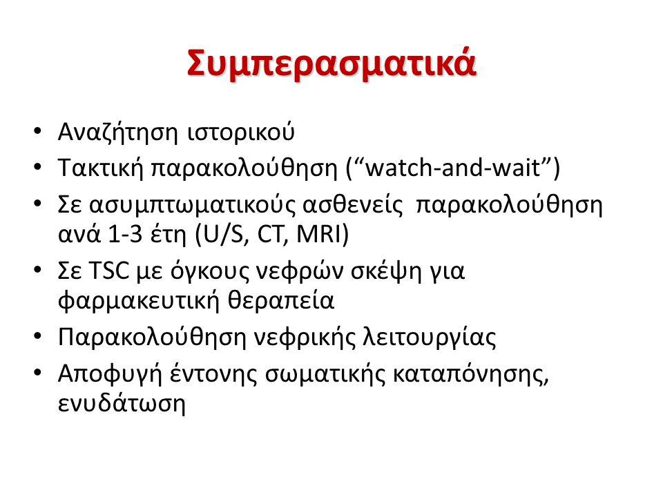 """Συμπερασματικά Αναζήτηση ιστορικού Τακτική παρακολούθηση (""""watch-and-wait"""") Σε ασυμπτωματικούς ασθενείς παρακολούθηση ανά 1-3 έτη (U/S, CT, MRI) Σε TS"""
