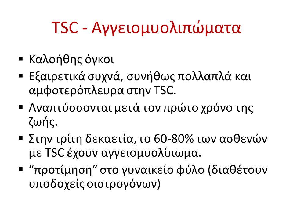 TSC - Αγγειομυολίπωμα  Αποτελείται από αιματικά αγγεία, λείες μυϊκές ίνες και λιπώδη κύτταρα.