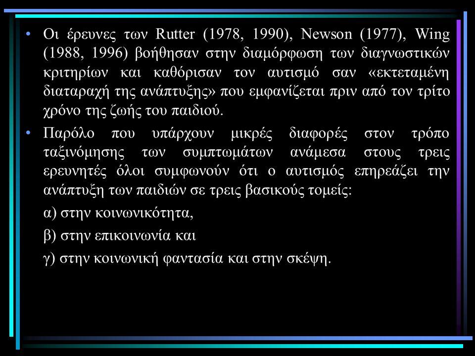 Οι έρευνες των Rutter (1978, 1990), Newson (1977), Wing (1988, 1996) βοήθησαν στην διαμόρφωση των διαγνωστικών κριτηρίων και καθόρισαν τον αυτισμό σαν «εκτεταμένη διαταραχή της ανάπτυξης» που εμφανίζεται πριν από τον τρίτο χρόνο της ζωής του παιδιού.