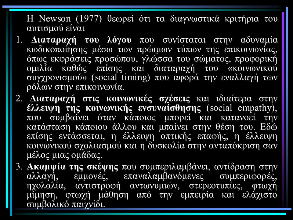 Η Newson (1977) θεωρεί ότι τα διαγνωστικά κριτήρια του αυτισμού είναι 1.