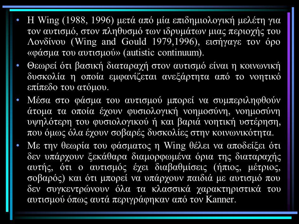 Η Wing (1988, 1996) μετά από μία επιδημιολογική μελέτη για τον αυτισμό, στον πληθυσμό των ιδρυμάτων μιας περιοχής του Λονδίνου (Wing and Gould 1979,1996), εισήγαγε τον όρο «φάσμα του αυτισμού» (autistic continuum).
