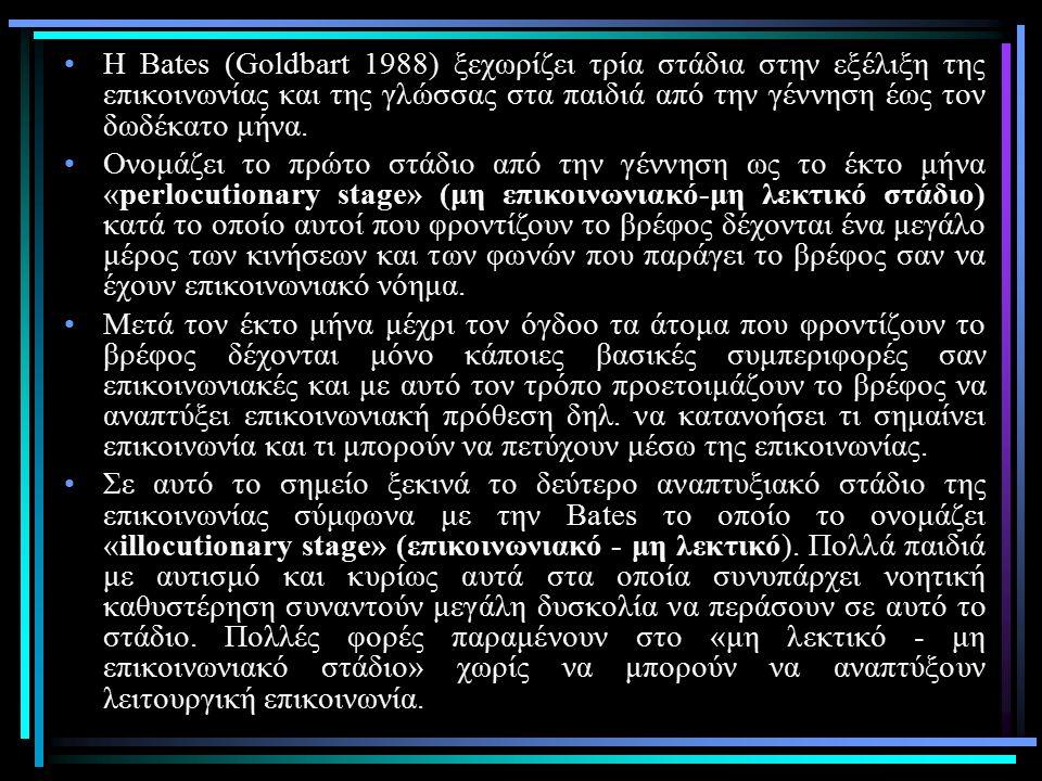 Η Bates (Goldbart 1988) ξεχωρίζει τρία στάδια στην εξέλιξη της επικοινωνίας και της γλώσσας στα παιδιά από την γέννηση έως τον δωδέκατο μήνα.