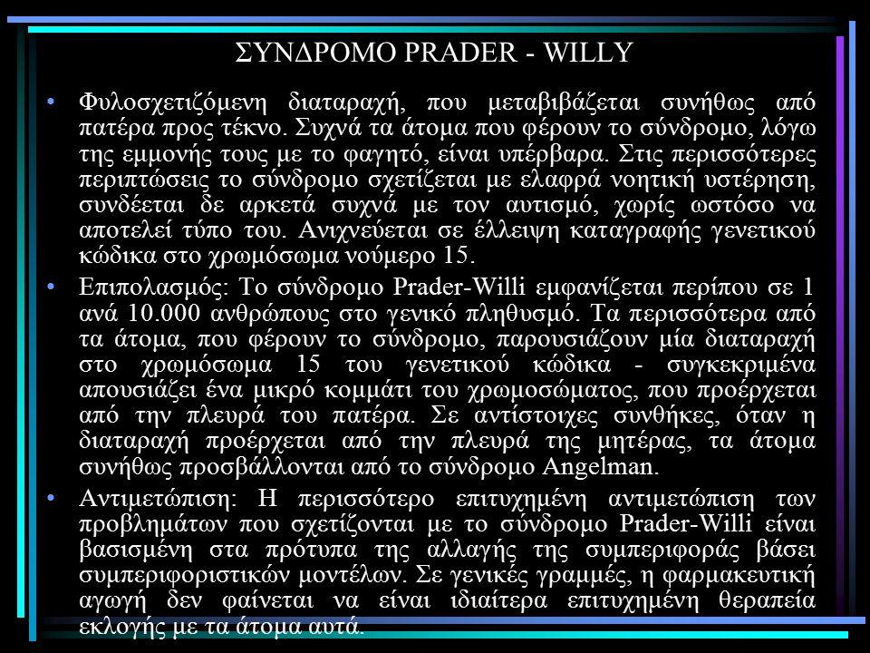 ΣΥΝΔΡΟΜΟ PRADER - WILLY Φυλοσχετιζόμενη διαταραχή, που μεταβιβάζεται συνήθως από πατέρα προς τέκνο.