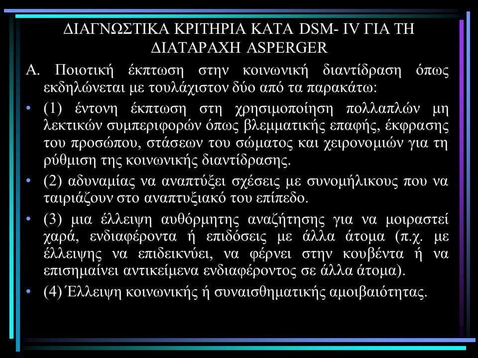 ΔΙΑΓΝΩΣΤΙΚΑ ΚΡΙΤΗΡΙΑ ΚΑΤΑ DSM- IV ΓΙΑ ΤΗ ΔΙΑΤΑΡΑΧΗ ASPERGER Α.