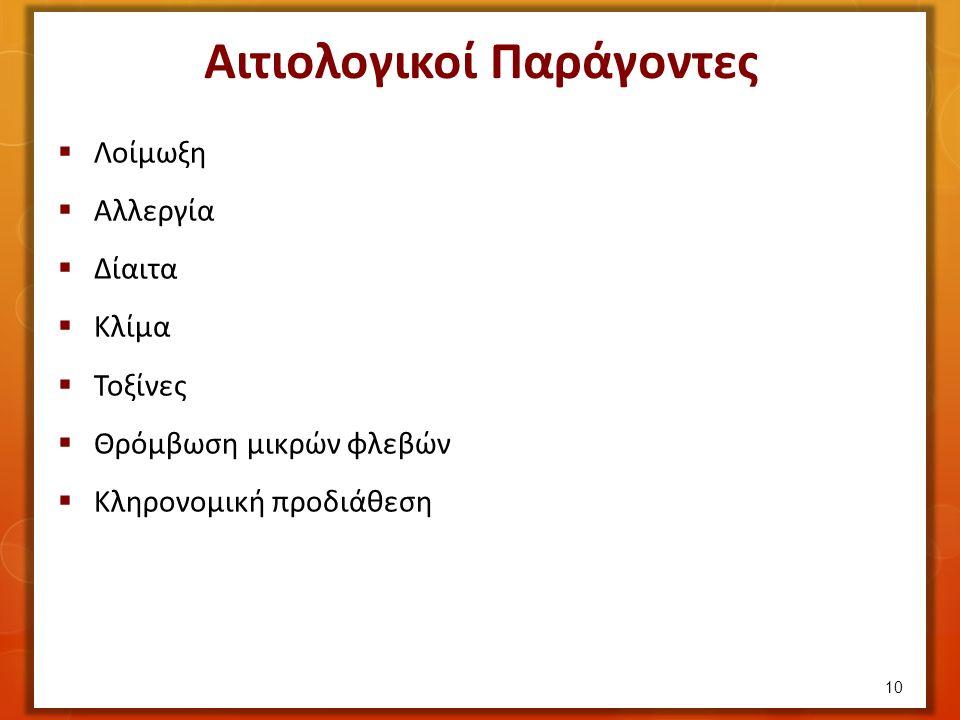 Αιτιολογικοί Παράγοντες  Λοίμωξη  Αλλεργία  Δίαιτα  Κλίμα  Τοξίνες  Θρόμβωση μικρών φλεβών  Κληρονομική προδιάθεση 10