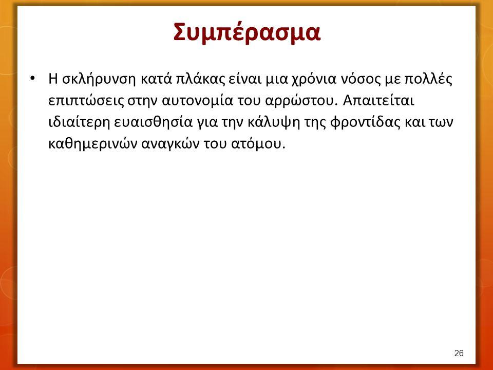 Βιβλιογραφία Υπερνίκηση της Σκλήρυνσης κατά Πλάκας disabled.gr Χ.
