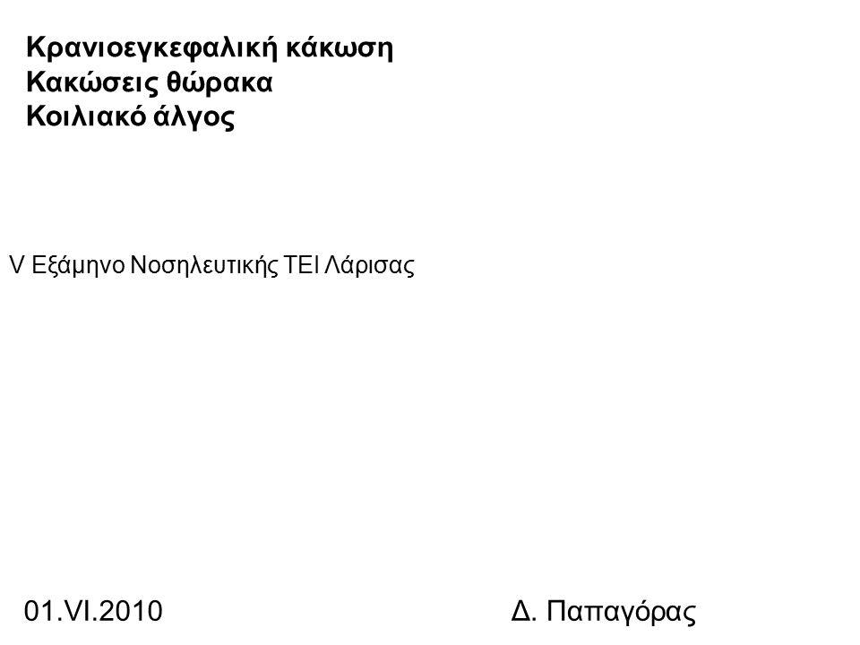 Κρανιοεγκεφαλική κάκωση Κακώσεις θώρακα Κοιλιακό άλγος V Εξάμηνο Νοσηλευτικής ΤΕΙ Λάρισας 01.VI.2010Δ.