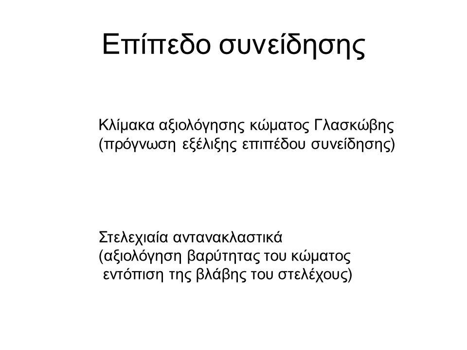 Επίπεδο συνείδησης Κλίμακα αξιολόγησης κώματος Γλασκώβης (πρόγνωση εξέλιξης επιπέδου συνείδησης) Στελεχιαία αντανακλαστικά (αξιολόγηση βαρύτητας του κώματος εντόπιση της βλάβης του στελέχους)