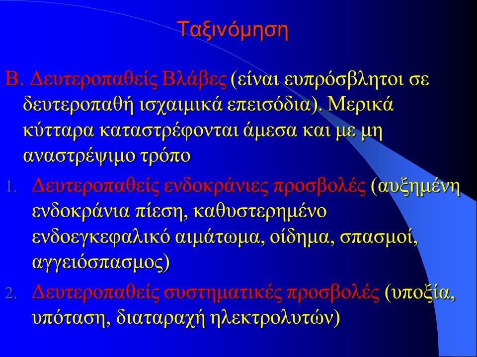 Ταξινόμηση Β. Δευτεροπαθείς Βλάβες (είναι ευπρόσβλητοι σε δευτεροπαθή ισχαιμικά επεισόδια).