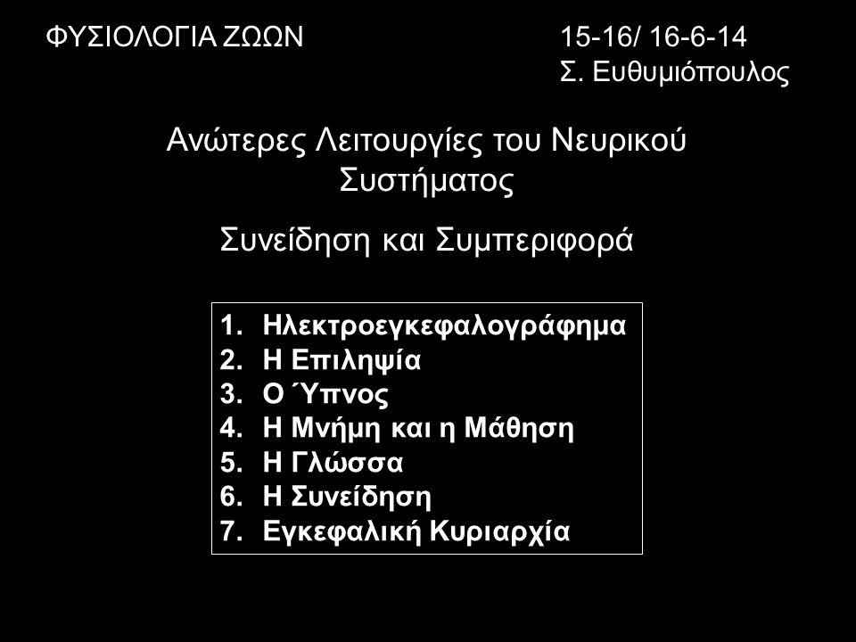 ΦΥΣΙΟΛΟΓΙΑ ΖΩΩΝ 15-16/ 16-6-14 Σ.