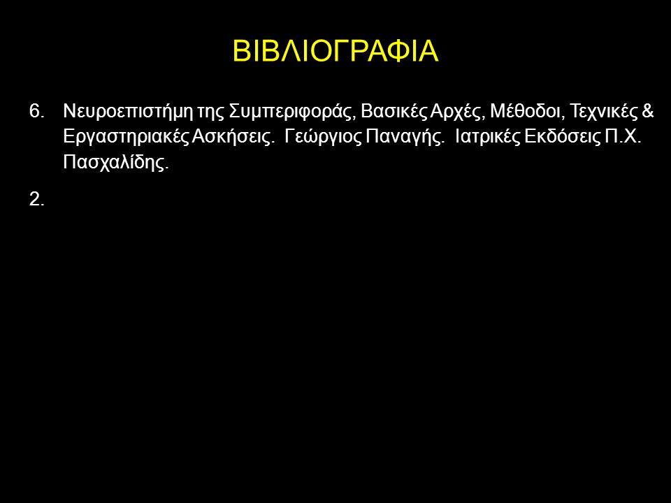 ΒΙΒΛΙΟΓΡΑΦΙΑ 6.Νευροεπιστήμη της Συμπεριφοράς, Βασικές Αρχές, Μέθοδοι, Τεχνικές & Εργαστηριακές Ασκήσεις.