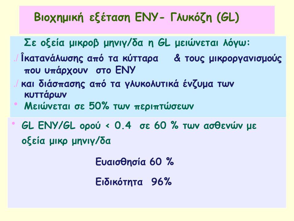 Βιοχημική εξέταση ΕΝΥ- Γλυκόζη (GL) Σε οξεία μικροβ μηνιγ/δα η GL μειώνεται λόγω:./ Î κατανάλωσης από τα κύτταρα& τους μικροργανισμούς που υπάρχουνστο