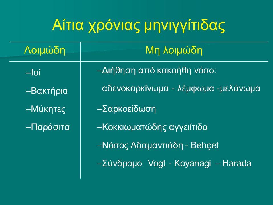 Αίτια χρόνιας μηνιγγίτιδας ΛοιμώδηΜη λοιμώδη –Ιοί –Βακτήρια –Μύκητες –Παράσιτα –Διήθηση από κακοήθη νόσο: αδενοκαρκίνωμα - λέμφωμα -μελάνωμα –Σαρκοείδωση –Κοκκιωματώδης αγγειίτιδα –Νόσος Αδαμαντιάδη - Behçet –ΣύνδρομοVogt - Koyanagi – Harada
