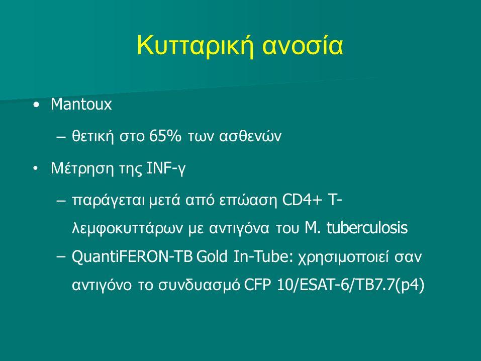 Κυτταρική ανοσία Mantoux –θετική στο 65% των ασθενών Μέτρηση της INF- γ –παράγεται μετά από επώαση CD4+ T- λεμφοκυττάρων με αντιγόνα του M. tuberculos