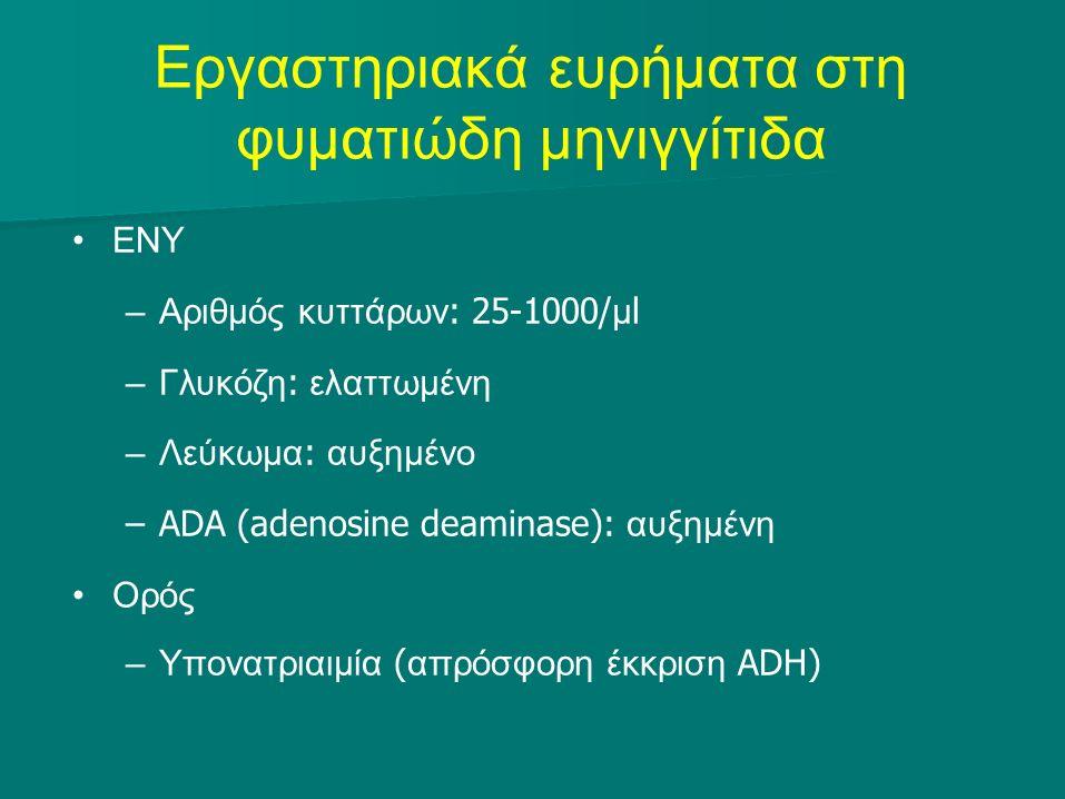 Εργαστηριακά ευρήματα στη φυματιώδη μηνιγγίτιδα ΕΝΥ –Αριθμός κυττάρων : 25-1000/ μ l –Γλυκόζη : ελαττωμένη –Λεύκωμα : αυξημένο –ADA (adenosine deaminase): αυξημένη Ορός –Υπονατριαιμία ( απρόσφορη έκκριση ADH)