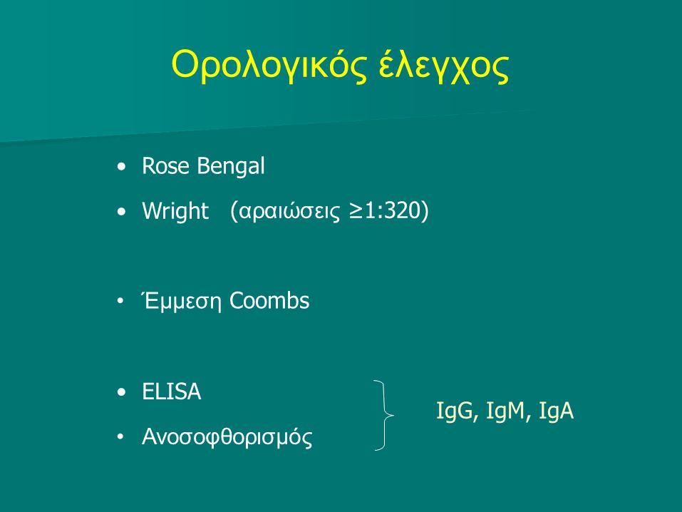 Ορολογικός έλεγχος Rose Bengal Wright( αραιώσεις ≥1:320) Έμμεση Coombs ELISA Ανοσοφθορισμός IgG, IgM, IgA