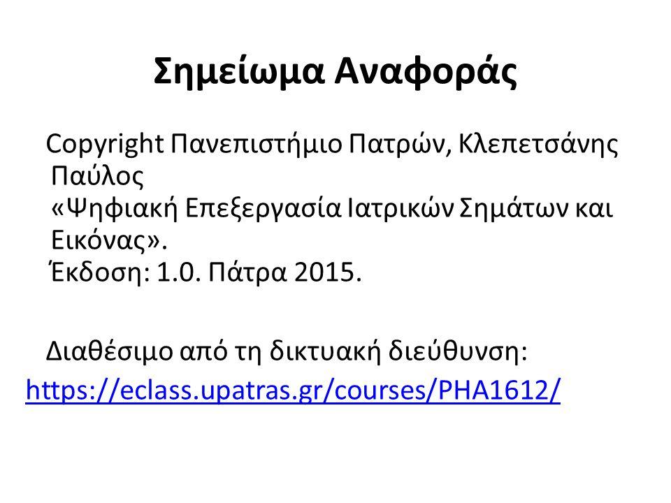 Σημείωμα Αναφοράς Copyright Πανεπιστήμιο Πατρών, Κλεπετσάνης Παύλος «Ψηφιακή Επεξεργασία Ιατρικών Σημάτων και Εικόνας».