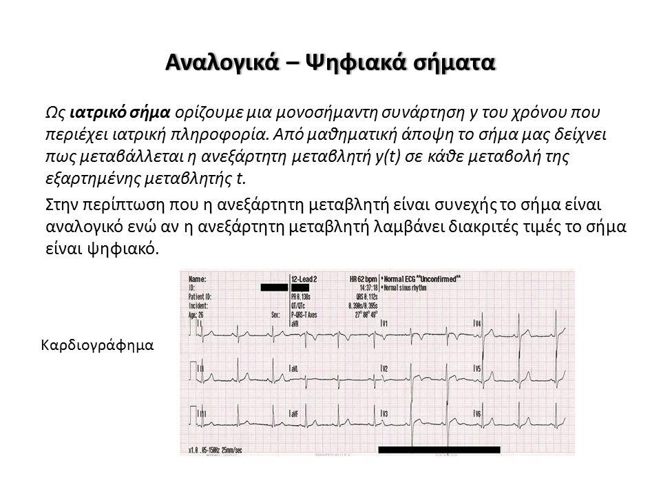Αναλογικά – Ψηφιακά σήματαΑναλογικά – Ψηφιακά σήματα Ως ιατρικό σήμα ορίζουμε μια μονοσήμαντη συνάρτηση y του χρόνου που περιέχει ιατρική πληροφορία.