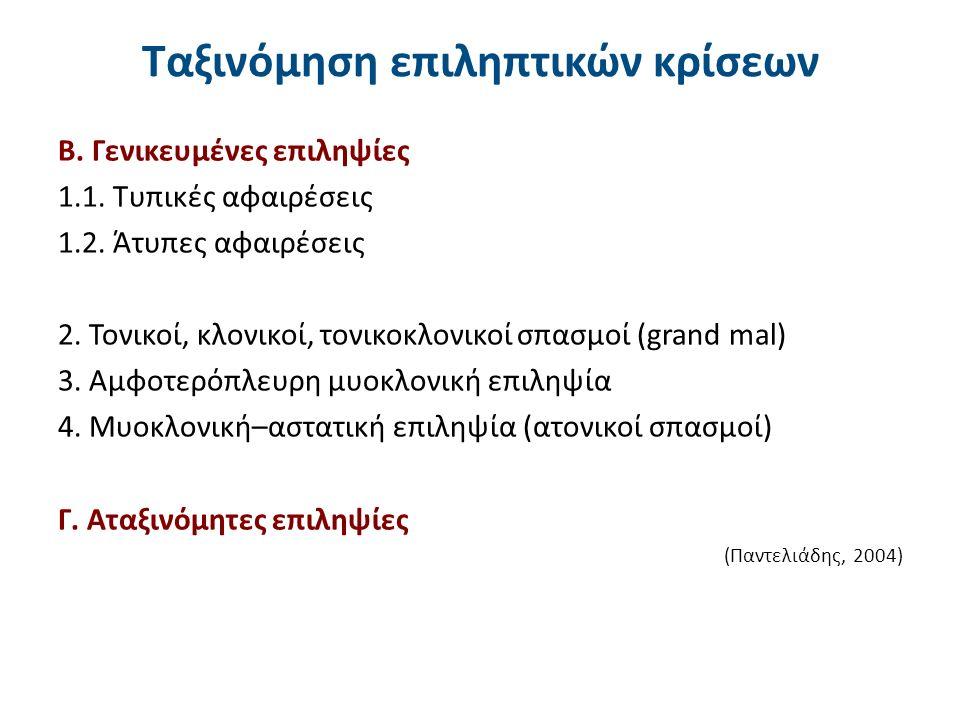 Ταξινόμηση επιληπτικών κρίσεων Β. Γενικευμένες επιληψίες 1.1. Τυπικές αφαιρέσεις 1.2. Άτυπες αφαιρέσεις 2. Τονικοί, κλονικοί, τονικοκλονικοί σπασμοί (