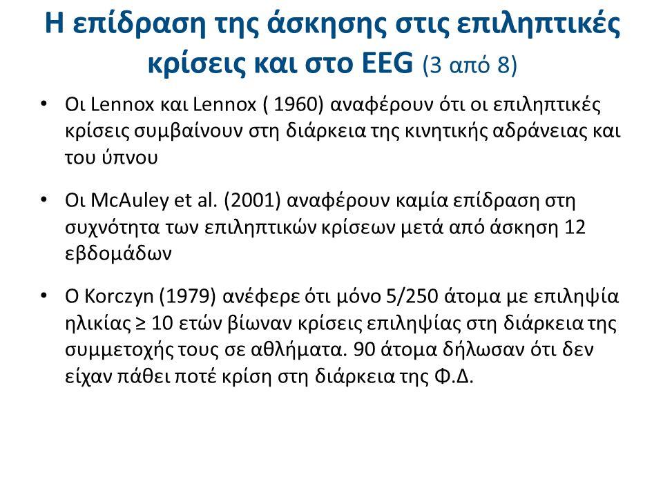Η επίδραση της άσκησης στις επιληπτικές κρίσεις και στο ΕΕG (3 από 8) Οι Lennox και Lennox ( 1960) αναφέρουν ότι οι επιληπτικές κρίσεις συμβαίνουν στη