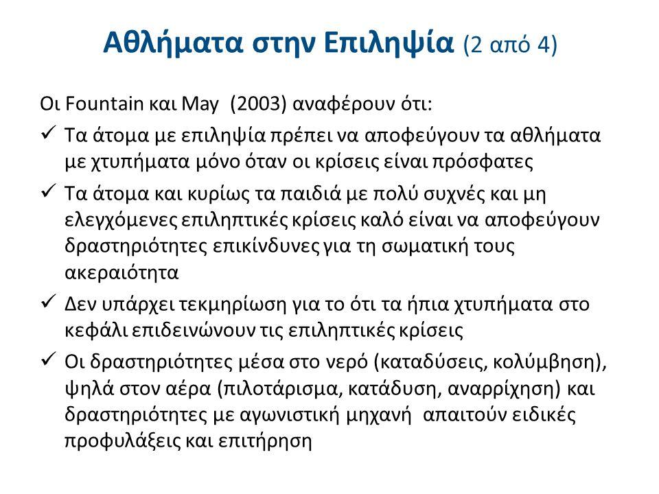 Αθλήματα στην Επιληψία (2 από 4) Οι Fountain και May (2003) αναφέρουν ότι: Τα άτομα με επιληψία πρέπει να αποφεύγουν τα αθλήματα με χτυπήματα μόνο ότα