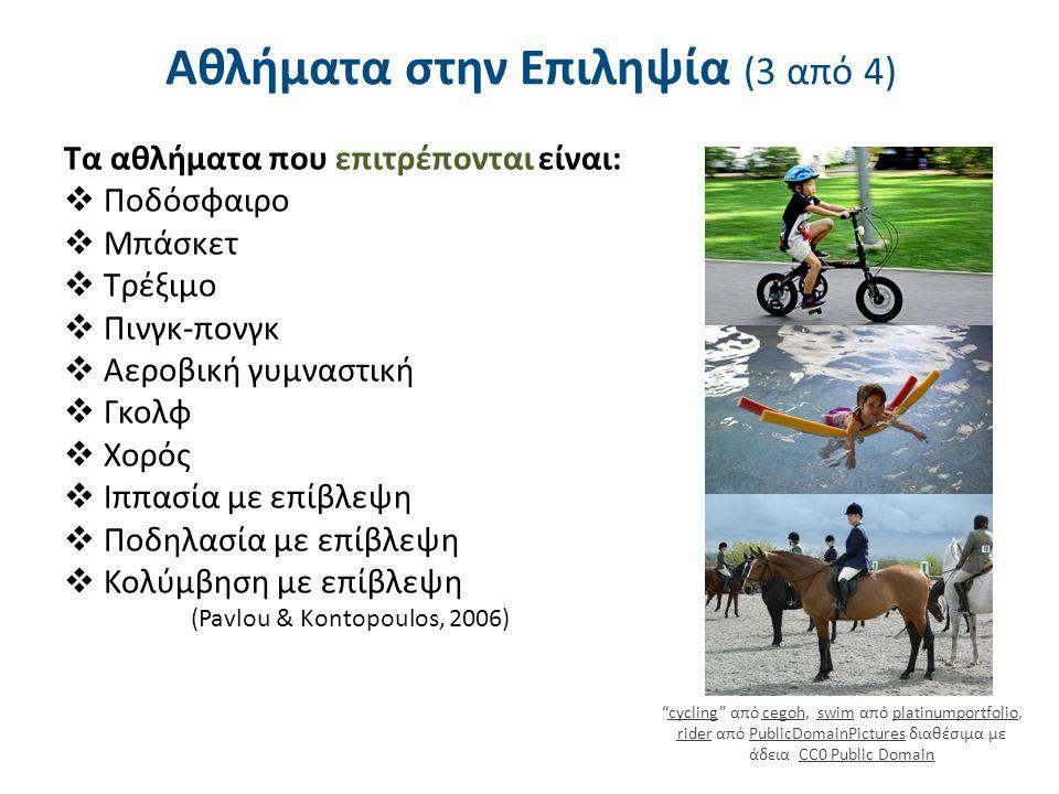 Αθλήματα στην Επιληψία (3 από 4) Τα αθλήματα που επιτρέπονται είναι:  Ποδόσφαιρο  Μπάσκετ  Τρέξιμο  Πινγκ-πονγκ  Αεροβική γυμναστική  Γκολφ  Χο