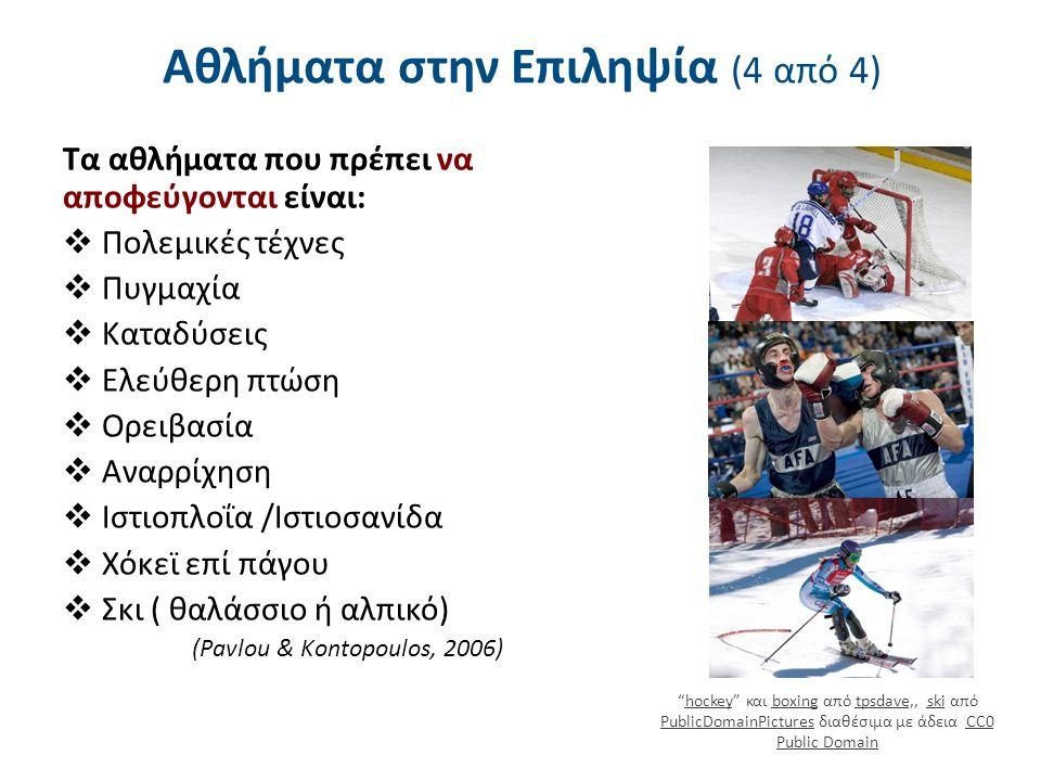 Αθλήματα στην Επιληψία (4 από 4) Τα αθλήματα που πρέπει να αποφεύγονται είναι:  Πολεμικές τέχνες  Πυγμαχία  Καταδύσεις  Ελεύθερη πτώση  Ορειβασία