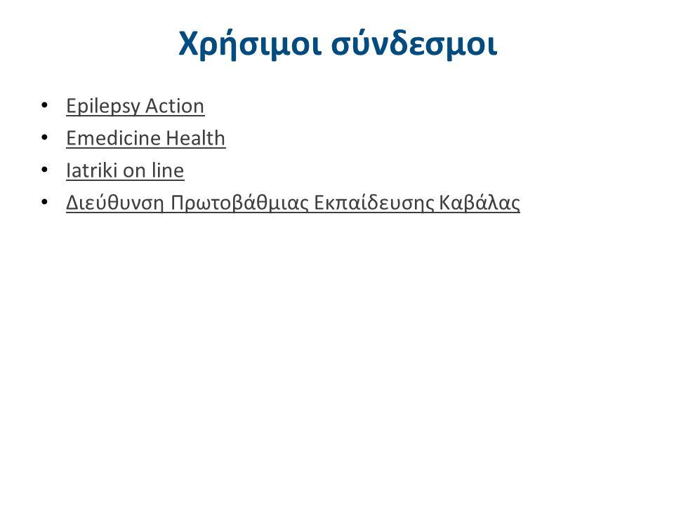 Χρήσιμοι σύνδεσμοι Epilepsy Action Emedicine Health Iatriki on line Διεύθυνση Πρωτοβάθμιας Εκπαίδευσης Καβάλας