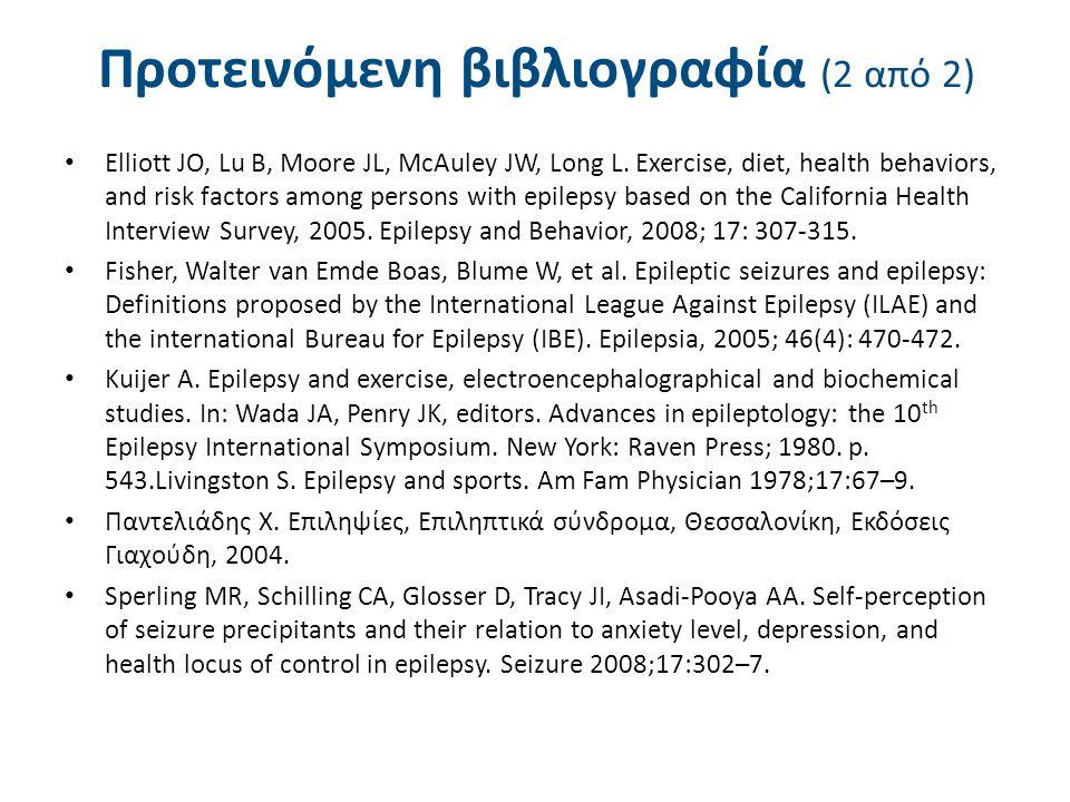 Προτεινόμενη βιβλιογραφία (2 από 2) Elliott JO, Lu B, Moore JL, McAuley JW, Long L. Exercise, diet, health behaviors, and risk factors among persons w