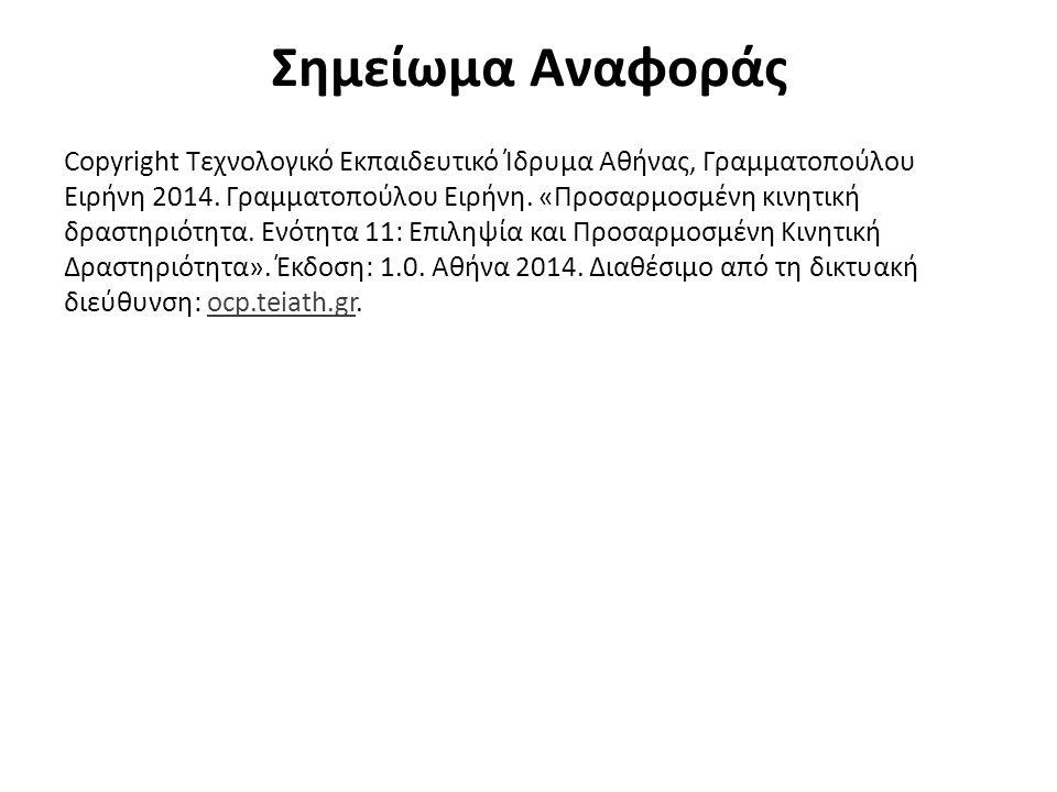 Σημείωμα Αναφοράς Copyright Τεχνολογικό Εκπαιδευτικό Ίδρυμα Αθήνας, Γραμματοπούλου Ειρήνη 2014. Γραμματοπούλου Ειρήνη. «Προσαρμοσμένη κινητική δραστηρ