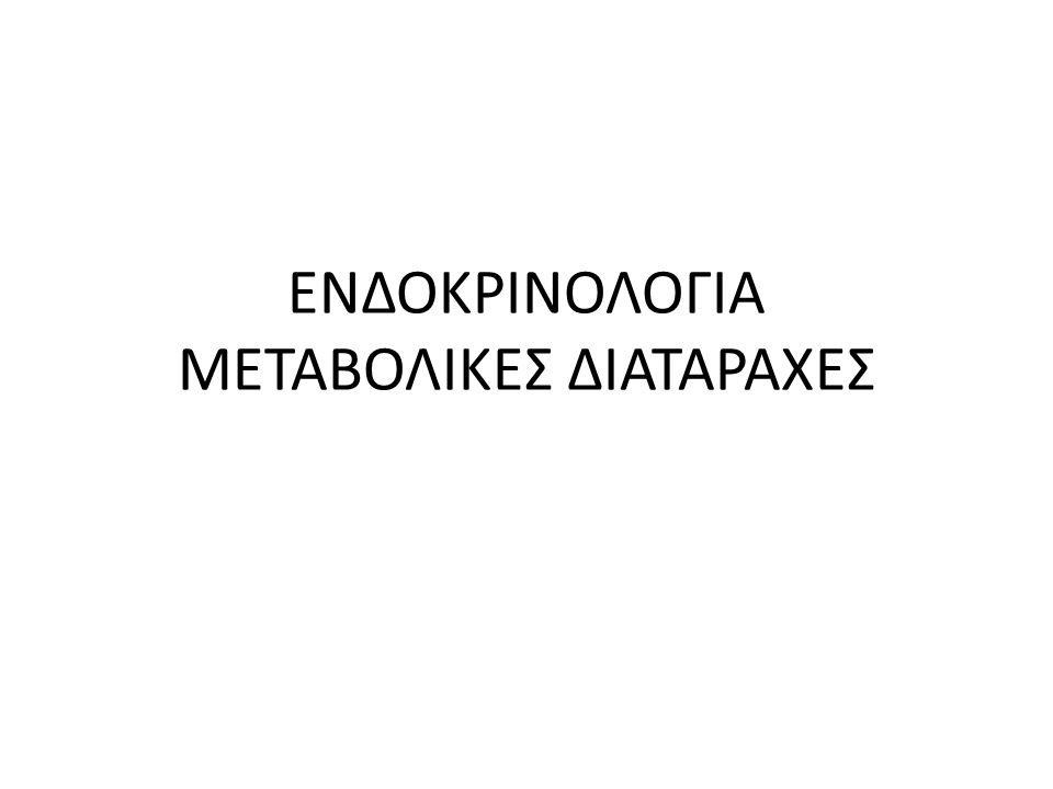 ΕΝΔΟΚΡΙΝΟΛΟΓΙΑ ΜΕΤΑΒΟΛΙΚΕΣ ΔΙΑΤΑΡΑΧΕΣ