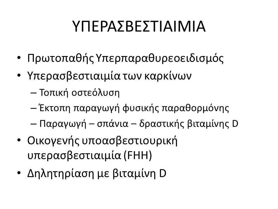 ΥΠΕΡΑΣΒΕΣΤΙΑΙΜΙΑ Πρωτοπαθής Υπερπαραθυρεοειδισμός Υπερασβεστιαιμία των καρκίνων – Τοπική οστεόλυση – Έκτοπη παραγωγή φυσικής παραθορμόνης – Παραγωγή – σπάνια – δραστικής βιταμίνης D Οικογενής υποασβεστιουρική υπερασβεστιαιμία (FHH) Δηλητηρίαση με βιταμίνη D