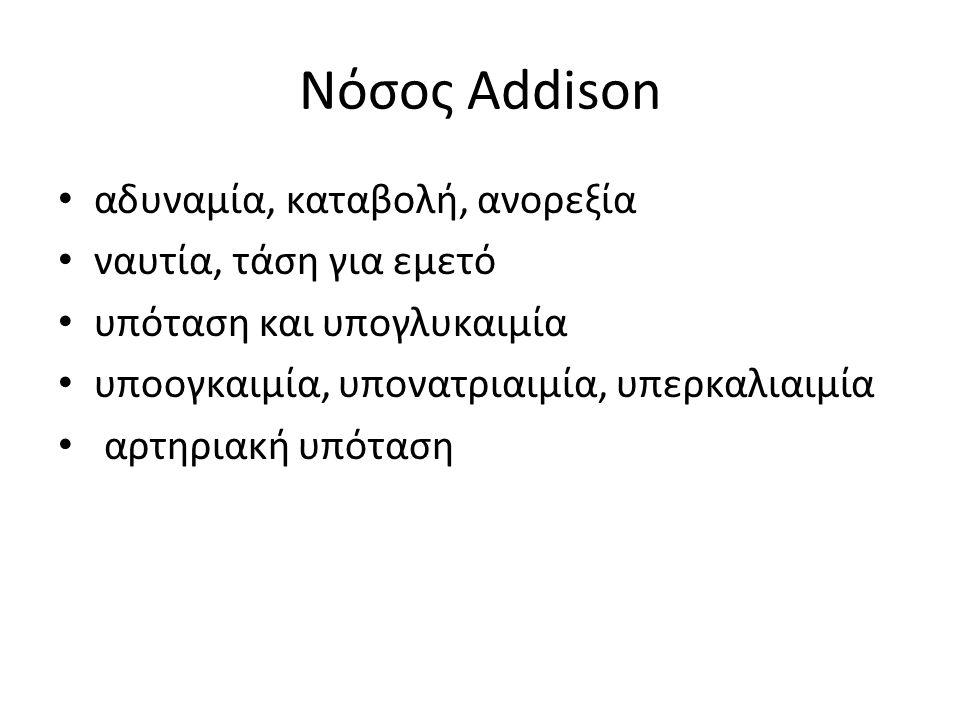 Νόσος Αddison αδυναμία, καταβολή, ανορεξία ναυτία, τάση για εμετό υπόταση και υπογλυκαιμία υποογκαιμία, υπονατριαιμία, υπερκαλιαιμία αρτηριακή υπόταση