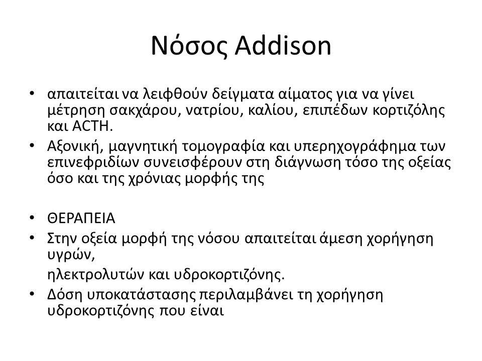 Νόσος Αddison απαιτείται να λειφθούν δείγματα αίματος για να γίνει μέτρηση σακχάρου, νατρίου, καλίου, επιπέδων κορτιζόλης και ACTH.