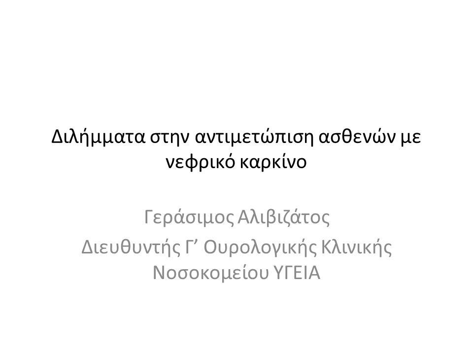 Μέρος πρώτο (6-7.30 μμ) Γ.Αλιβιζάτος, Ν.Κωστακόπουλος, Ι.Αποστολ ίδης, Α.Καραγιάννης, Χ.Φραγκούλης 1.Ιστορική αναδρομή – επιδημιολογικά στοιχεία.