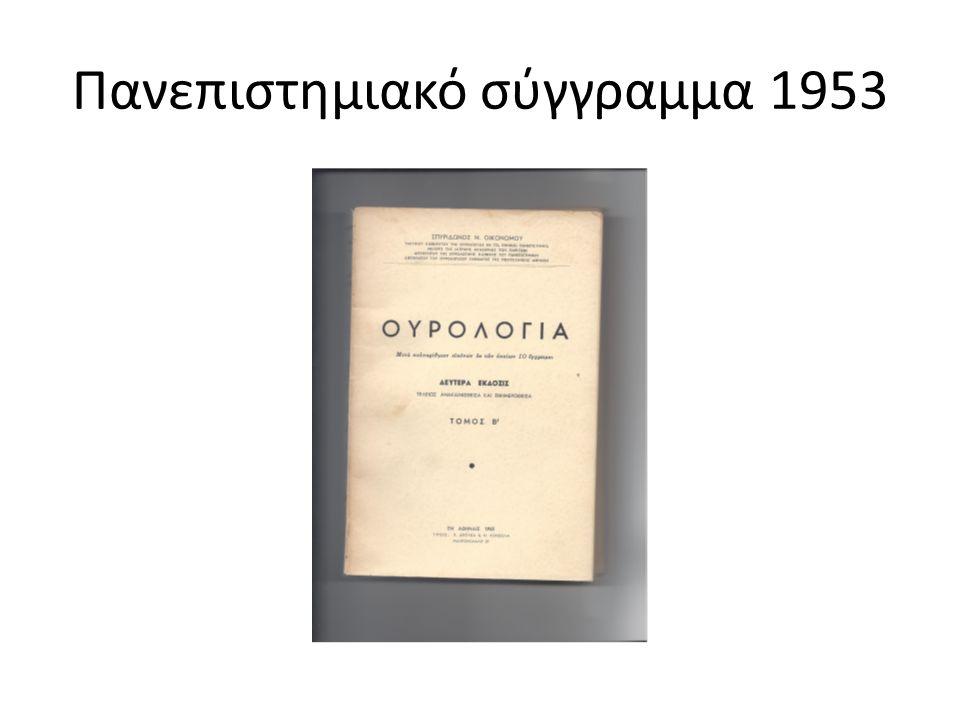 Πανεπιστημιακό σύγγραμμα 1953