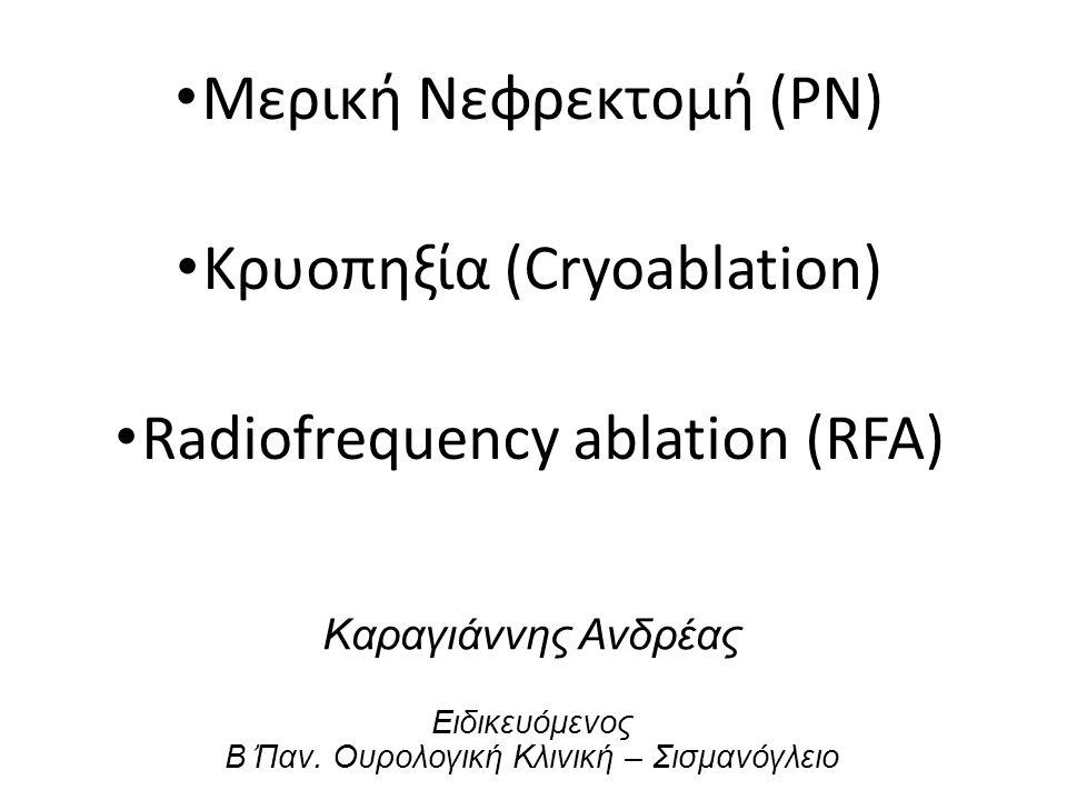 Καραγιάννης Ανδρέας Ειδικευόμενος Β ᾽ Παν. Ουρολογική Κλινική – Σισμανόγλειο Μερική Νεφρεκτομή (PN) Κρυοπηξία (Cryoablation) Radiofrequency ablation (