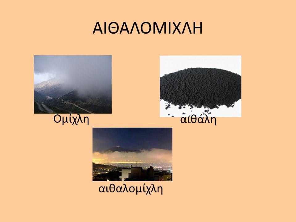 ΑΙΘΑΛΟΜΙΧΛΗ + Ομίχλη αιθάλη αιθαλομίχλη
