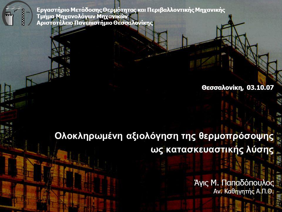 Θεσσαλονίκη, 03.10.07 Ολοκληρωμένη αξιολόγηση της θερμοπρόσοψης ως κατασκευαστικής λύσης Άγις Μ.