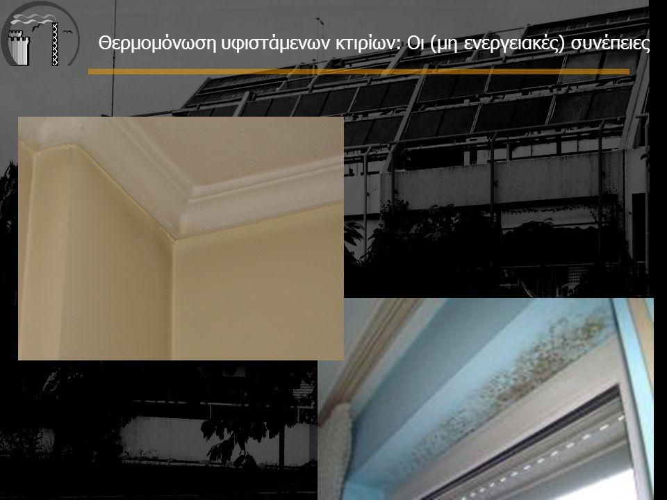 Θερμομόνωση υφιστάμενων κτιρίων: Οι (μη ενεργειακές) συνέπειες