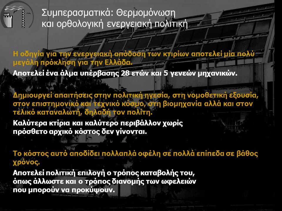 Συμπερασματικά: Θερμομόνωση και ορθολογική ενεργειακή πολιτική Η οδηγία για την ενεργειακή απόδοση των κτιρίων αποτελεί μία πολύ μεγάλη πρόκληση για την Ελλάδα.