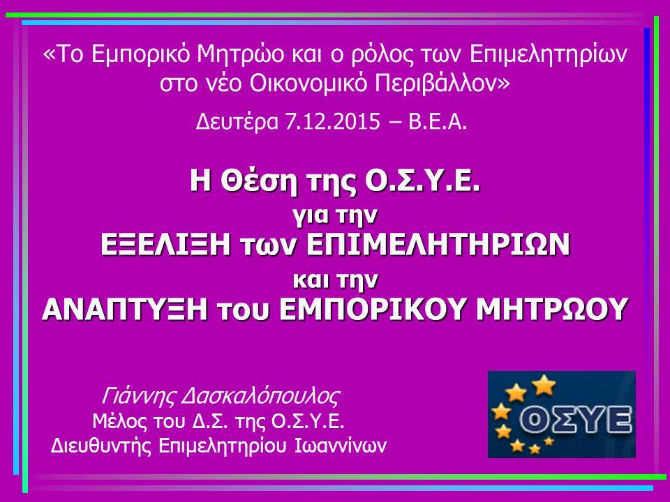 «Το Εμπορικό Μητρώο και ο ρόλος των Επιμελητηρίων στο νέο Οικονομικό Περιβάλλον» Γιάννης Δασκαλόπουλος Μέλος του Δ.Σ.