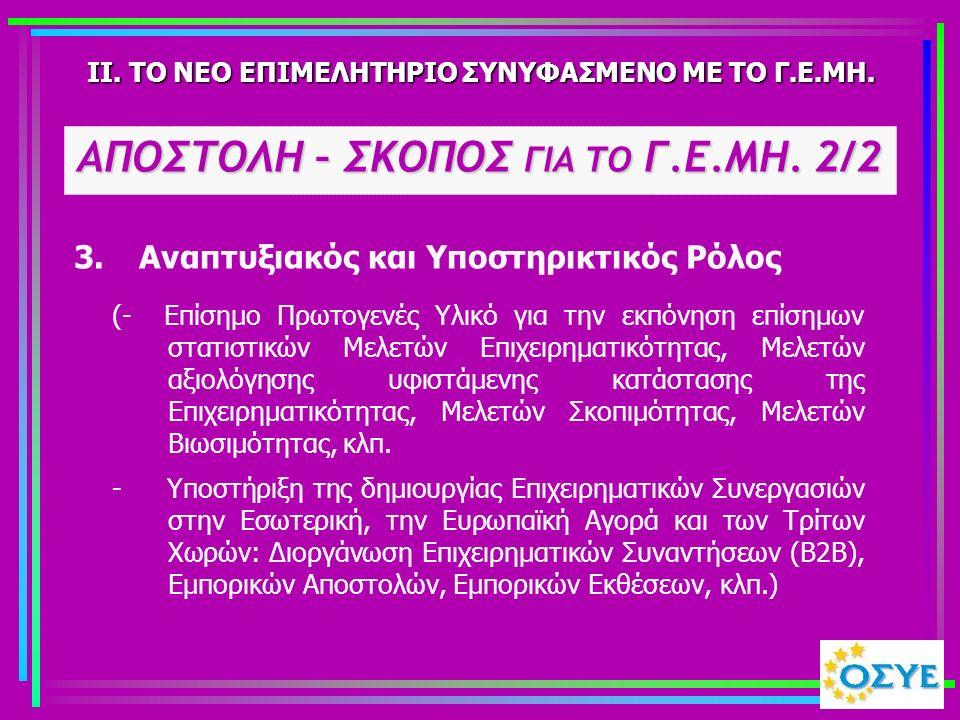 II. ΤΟ ΝΕΟ ΕΠΙΜΕΛΗΤΗΡΙΟ ΣΥΝΥΦΑΣΜΕΝΟ ΜΕ ΤΟ Γ.Ε.ΜΗ. 3. Αναπτυξιακός και Υποστηρικτικός Ρόλος (- Επίσημο Πρωτογενές Υλικό για την εκπόνηση επίσημων στατι